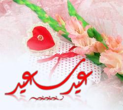 عيد مبارك وكل عام وانتي بخير يا أمة الإسلام 122222