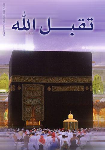 عيد مبارك وكل عام وانتي بخير يا أمة الإسلام 544_29