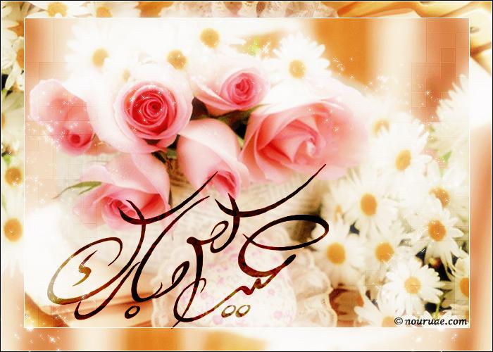 عيد مبارك وكل عام وانتي بخير يا أمة الإسلام Eid2_nouruae