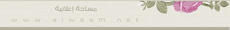مساحة اعلانية  عدد الضغطات  : 15681